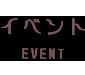 イベント -EVENT-